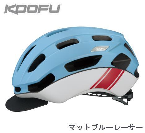 OGK Kabuto KOOFU BC-GLOSBE-2 【マットブルーレーサー】 【送料無料】(沖縄・離島を除く)自転車 ヘルメット