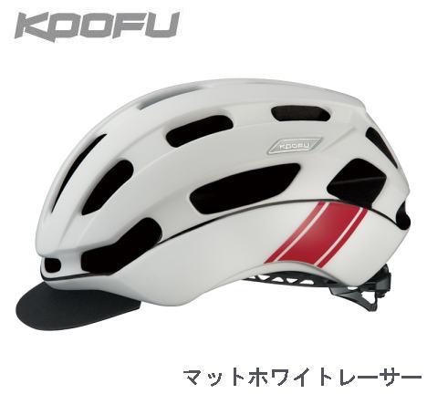 OGK Kabuto KOOFU BC-GLOSBE-2 【マットホワイトレーサー】 【送料無料】(沖縄・離島を除く)自転車 ヘルメット