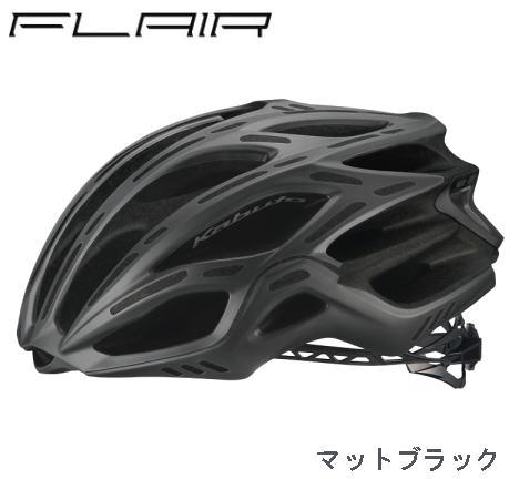 OGK Kabuto ヘルメット FLAIR フレアー 【マットブラック】 【送料無料】(沖縄・離島を除く)自転車