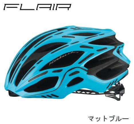 OGK Kabuto ヘルメット FLAIR フレアー 【マットブルー】送料無料 沖縄・離島は追加送料かかります自転車