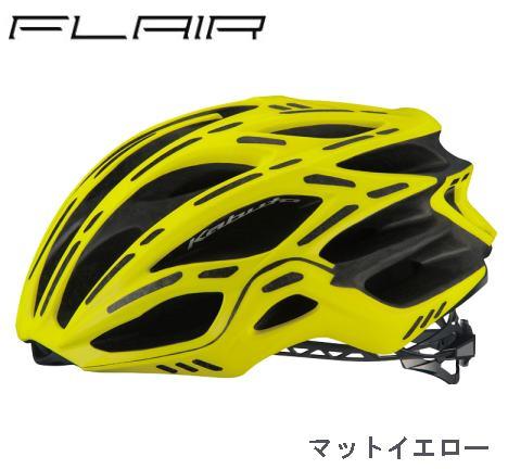 OGK Kabuto ヘルメット FLAIR フレアー 【マットイエロー】 【送料無料】(沖縄・離島を除く)自転車