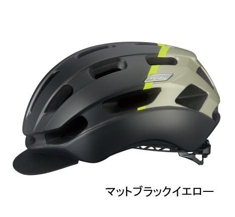 OGK Kabuto KOOFU BC-GLOSBE-2 【マットブラックイエロー】 【送料無料】(沖縄・離島を除く)自転車 ヘルメット