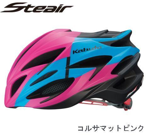 OGK Kabuto ヘルメット STEAIR ステアー【コルサマットピンク】 【送料無料】(沖縄・離島を除く) 自転車