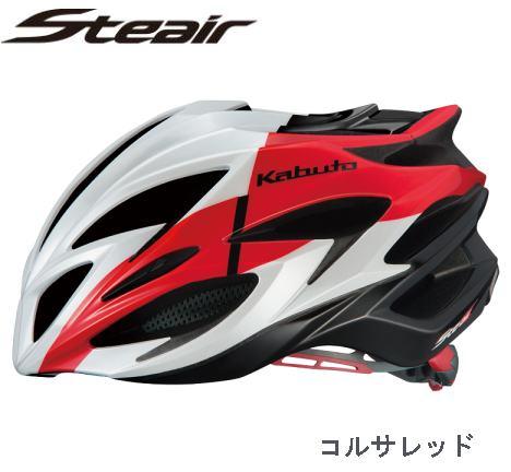 OGK Kabuto ヘルメット STEAIR ステアー【コルサレッド】 【送料無料】(沖縄・離島を除く) 自転車