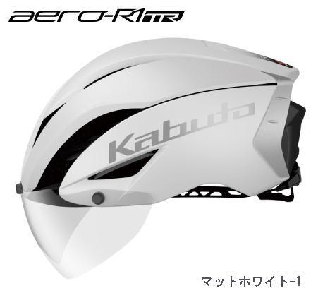 OGK Kabuto ヘルメット AERO-R1 TR 【マットホワイト-1】 【送料無料】(沖縄・離島を除く)自転車