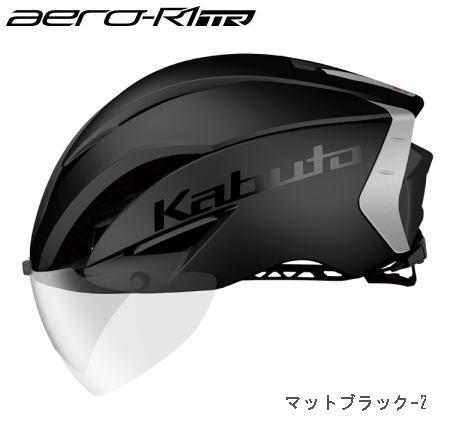 OGK Kabuto ヘルメット AERO-R1 TR 【マットブラック-2】 【送料無料】(沖縄・北海道・離島は追加送料かかります)自転車