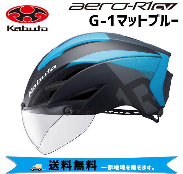 オージーケーカブト JCF公認 OGK 海外並行輸入正規品 Kabuto AERO-R1 CV ヘルメット 送料無料 一部地域は除く G-1マットブルー Seasonal Wrap入荷 自転車