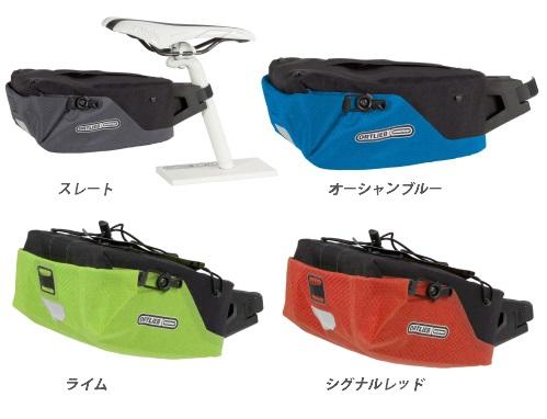 オルトリーブ シートポストバッグ M 自転車 【送料無料】(沖縄・離島を除く)