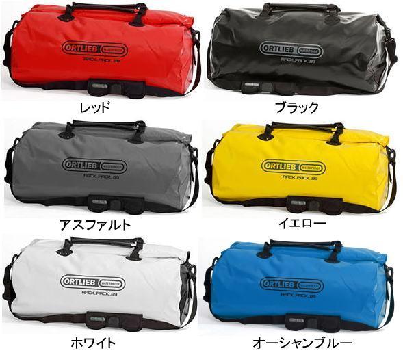 オルトリーブ ラックパック 【XLサイズ/89L】 自転車 【送料無料】(沖縄・離島を除く)