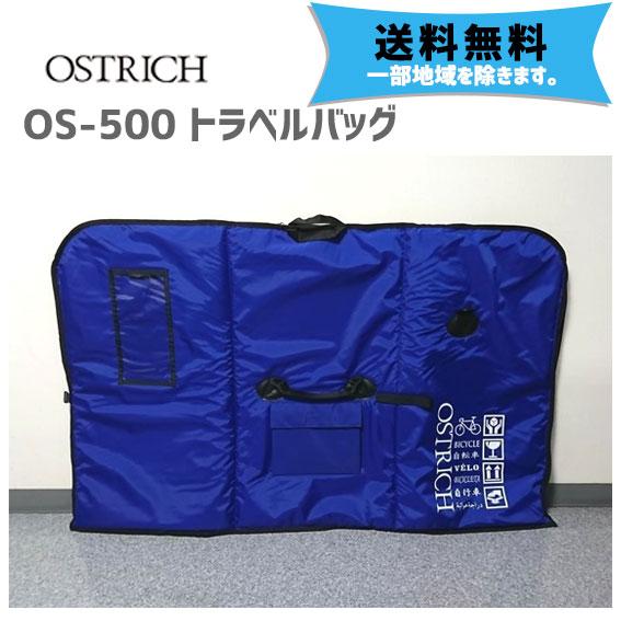 オーストリッチ トラベルバッグ OS-500 ネイビーブルー 自転車 送料無料 一部地域は除く