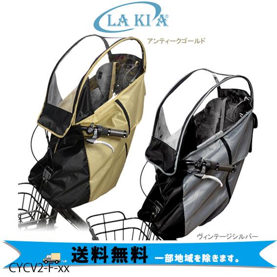 ラキア CYCV2-F-xx 自転車 ゴールド シルバー 送料無料 一部地域を除く