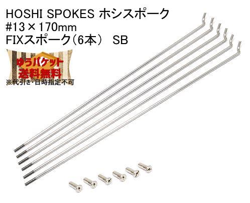 HOSHI SPOKES ホシスポーク #13×175mm 正規取扱店 FIXスポーク 自転車 6本 SBステンレス 送料無料 ゆうパケット発送 賜物