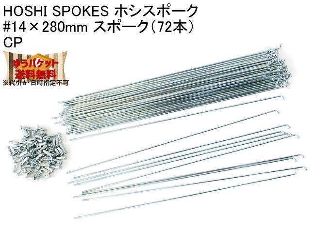 HOSHI SPOKES 新登場 ホシスポーク #14×280mm スポーク 自転車 ゆうパケット発送 CP 72本 送料無料 SALE開催中