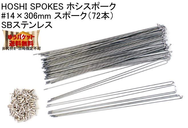 超歓迎された HOSHI SPOKES ホシスポーク #14×306mm スポーク 72本 SBステンレス お得なキャンペーンを実施中 ゆうパケット発送 自転車 送料無料