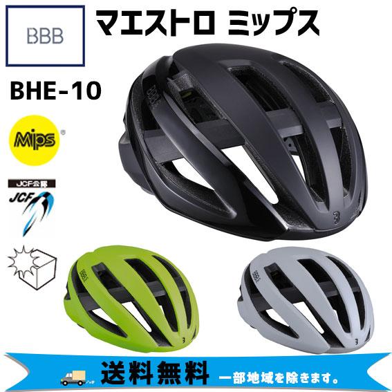 ビービービー ヘルメット BBB MAESTRO MIPS マエストロ 一部地域は除く 自転車 送料無料 ミップス BHE-10 直輸入品激安 最新