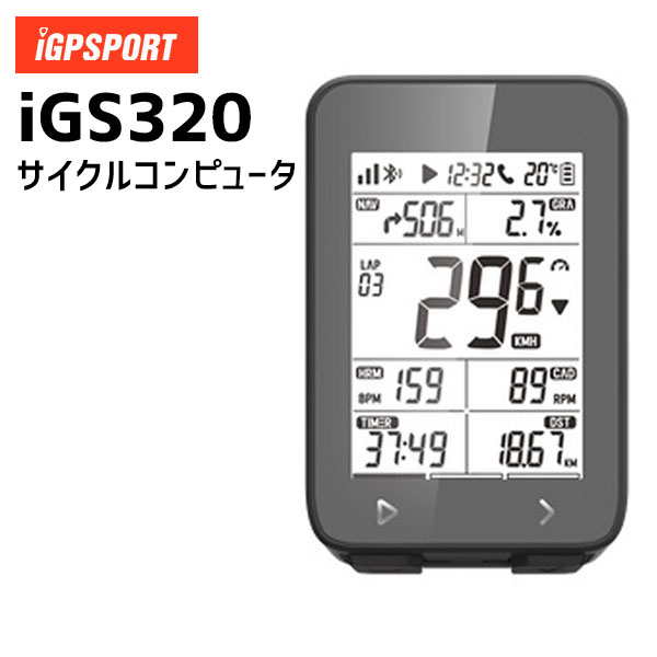 GPS サイコン 自転車 授与 ロードバイク サイクルコンピューター iGPSPORT iGS320 最安値に挑戦