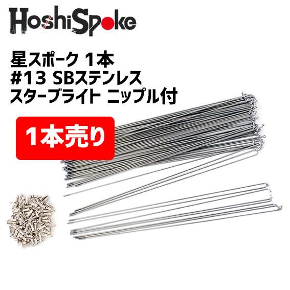 HOSHI SPOKES ホシスポーク Seasonal Wrap入荷 星スポーク1本 #13×210 スターブライト ニップル付 気質アップ 自転車 SBステンレス
