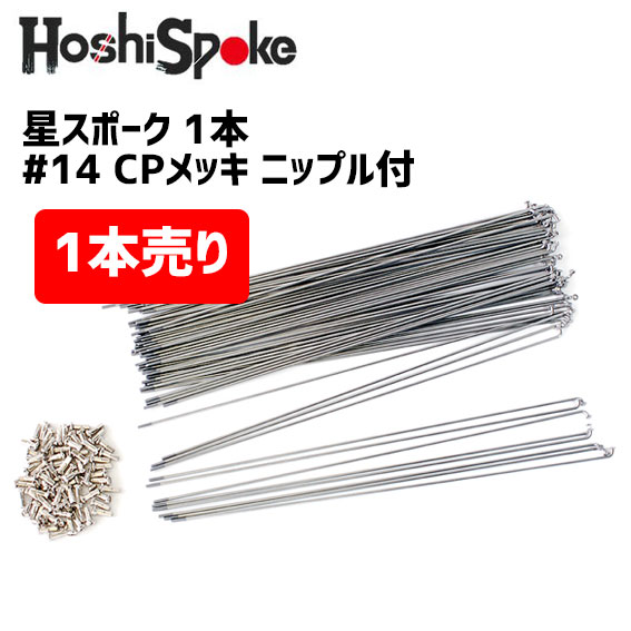 HOSHI 安い SPOKES ホシスポーク 星スポーク1本 CPメッキ 自転車 春の新作続々 ニップル付 #14×260
