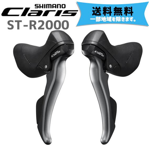 シマノ CLARIS ST-R2000 デュアルコントロールレバーセット 2X8S 送料無料 一部地域は除く