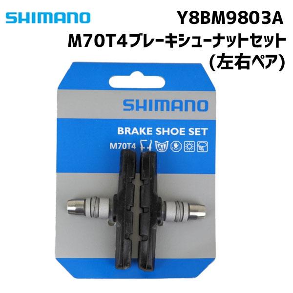 SHIMANO MTB用 自転車 SHIMANO シマノ M70T4 ブレーキシューセット 左右ペア Y8BM9803A
