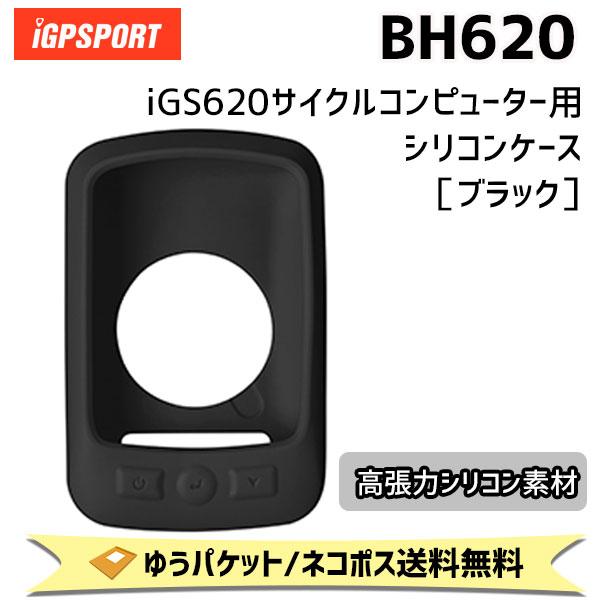 保護ケース サイクルコンピューター用ケース  iGPSPORT BH620 iGS620専用シリコン保護ケース ブラック 自転車 ゆうパケット/ネコポス送料無料