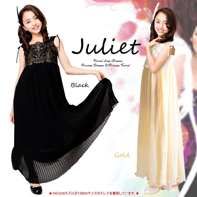 juliet quinceanera dress