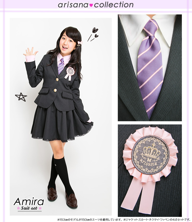 2d99b1f3dabaa 楽天市場 卒服 卒業式 スーツ 女の子 アミラ 150 160 165cm 卒服 衣装 ...
