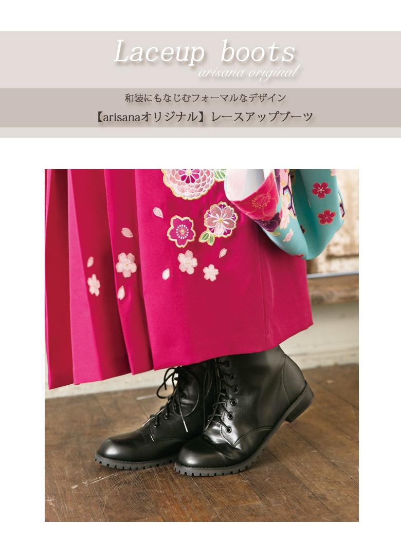 c318120b9df98 楽天市場 袴用 ブーツ レースアップ ブーツ 女の子 卒園式 卒業式 入学 ...