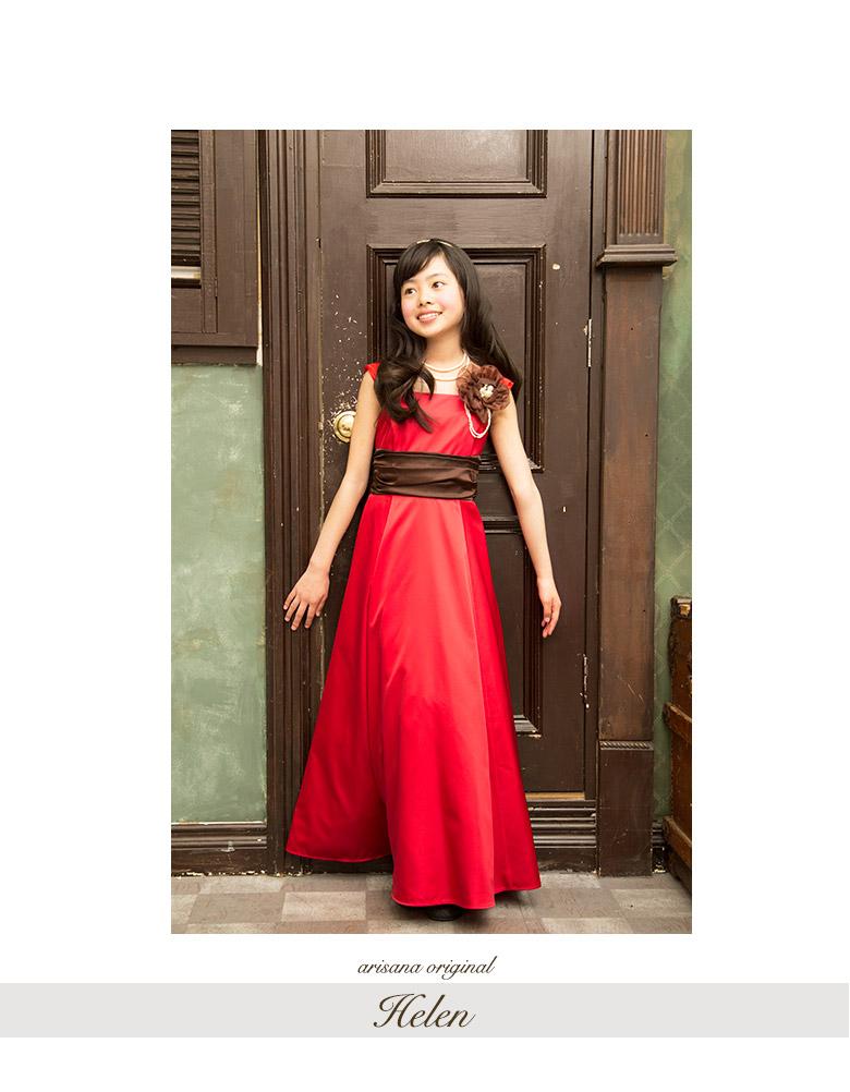 eae543d12067d 子供ドレスヘレン赤茶ベージュネイビー130140150160ピアノ発表会ドレスフォーマルドレスロングドレス