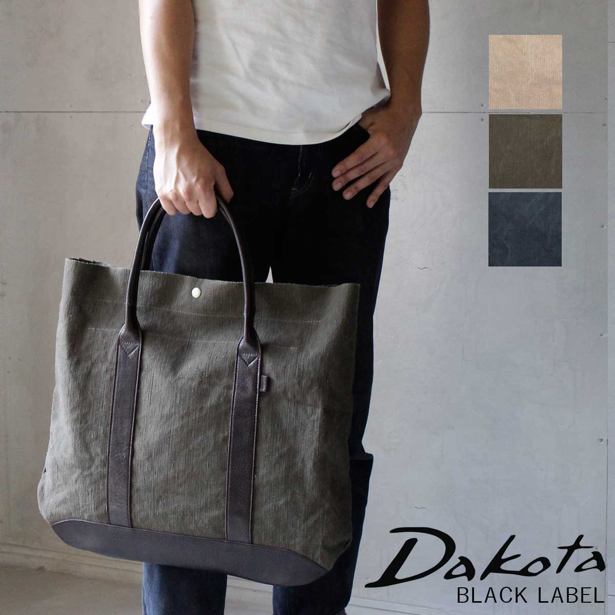 【選べるノベルティ大好評】Dakota BLACK LABEL ダコタブラックレーベル セルビッヂ トートバッグ ジュート×牛革 【マチ無し】 1620292【日本製】【B4】