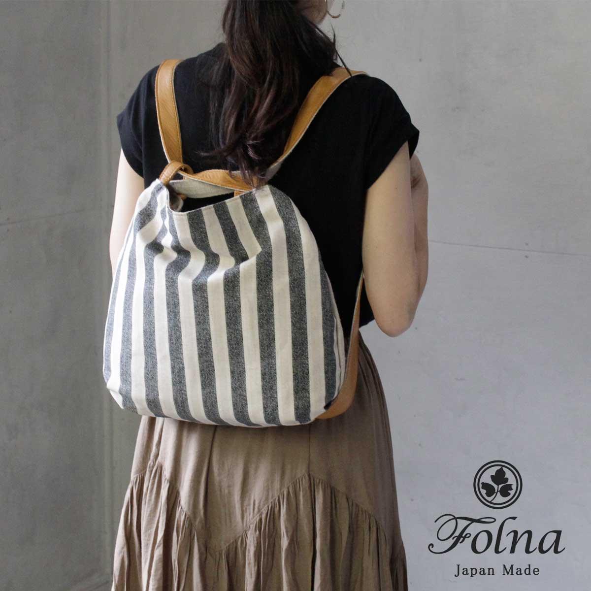 【2020新作】Folna(フォルナ)ナチュレ 2WAYリュック ワンハンドルトートバッグ 083220