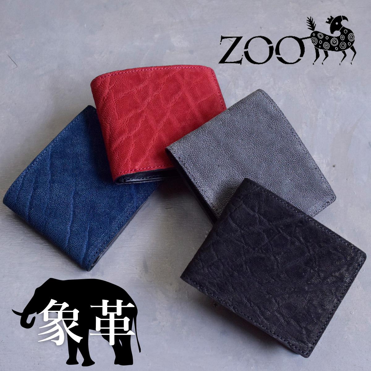 【メッセージカード・ラッピング無料】ZOO(ズー) メンズ エレファントレザー 象革 二つ折り財布 2折財布 zbf-013