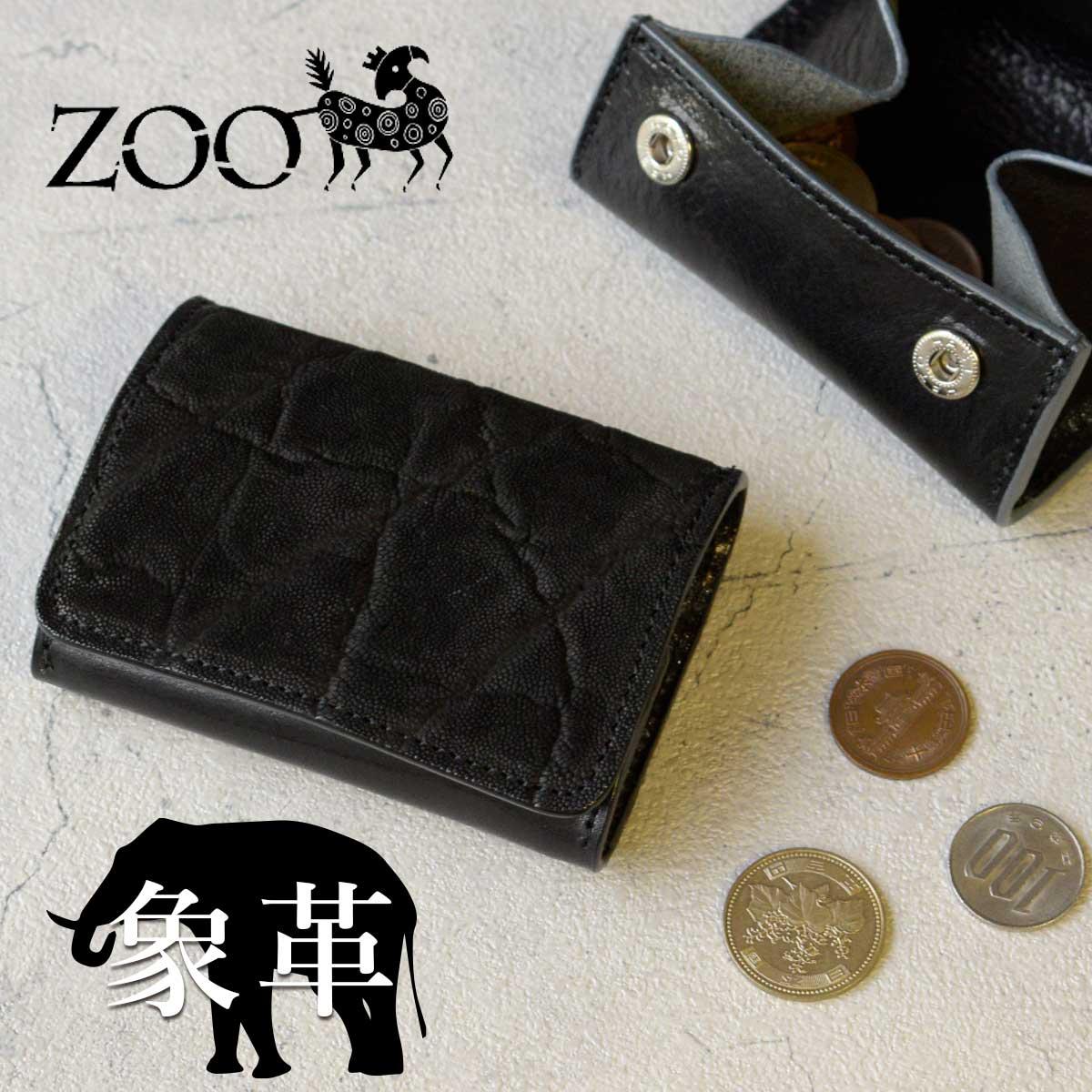 【メッセージカード・ラッピング無料】ZOO(ズー) メンズ エレファントレザー 象革 小銭入れ コインケース zcc-030 ブラック