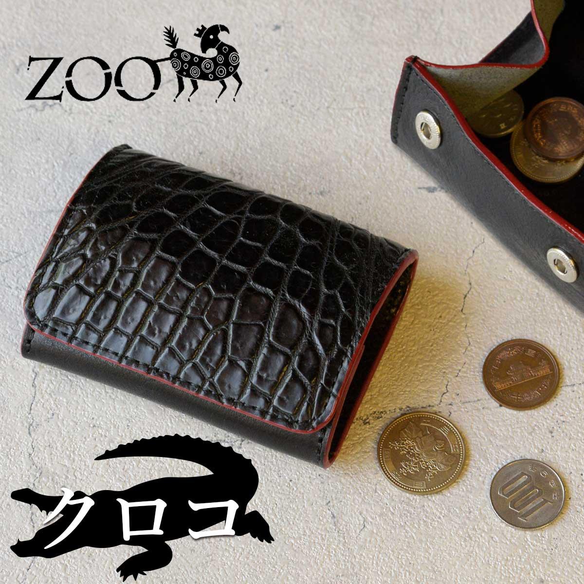 【メッセージカード・ラッピング無料】ZOO(ズー) メンズ ワニ革 クロコダイル 小銭入れ コインケース zcc-031 ブラック