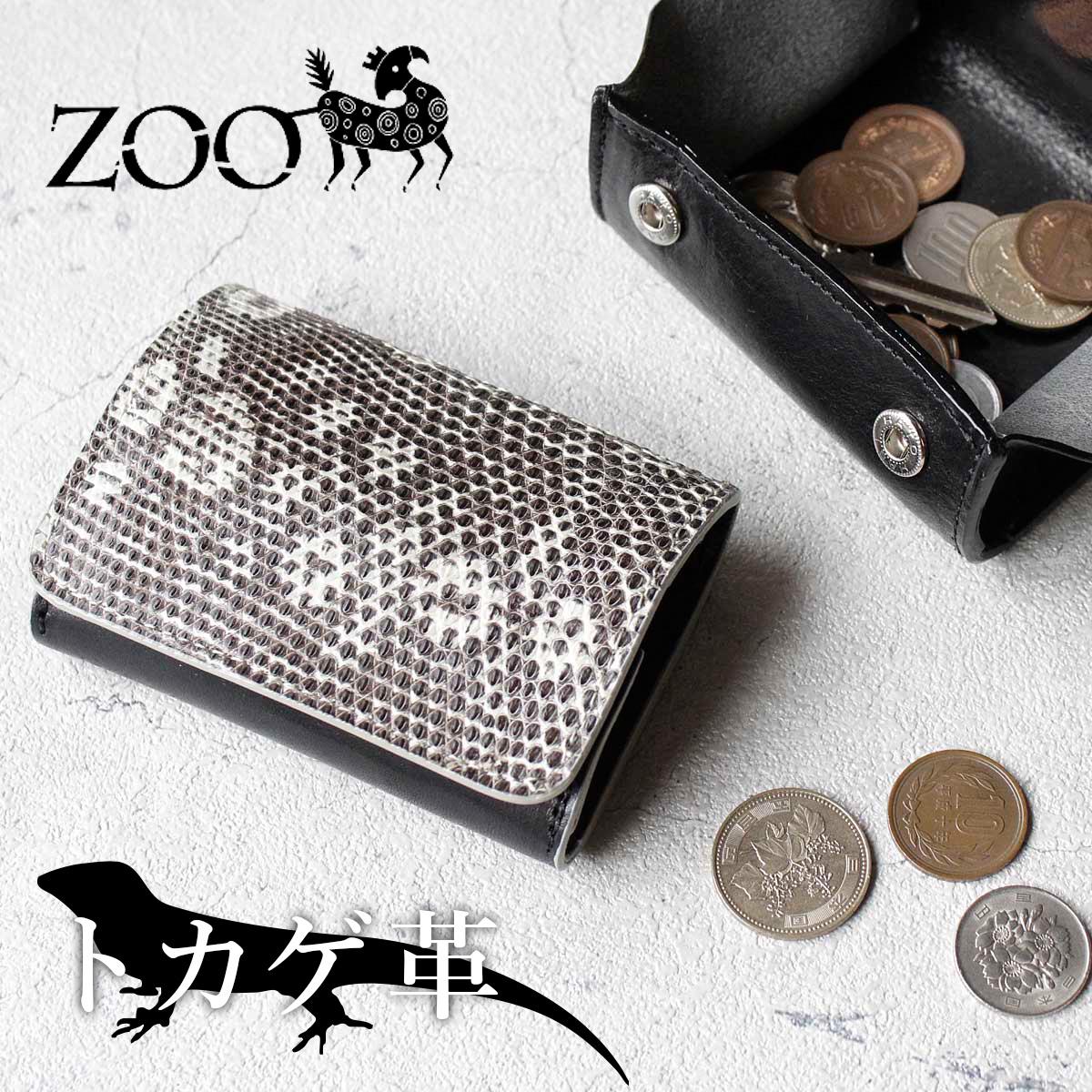 【メッセージカード・ラッピング無料】ZOO(ズー) メンズ トカゲ革 小銭入れ コインケース zcc-033 ナチュラル