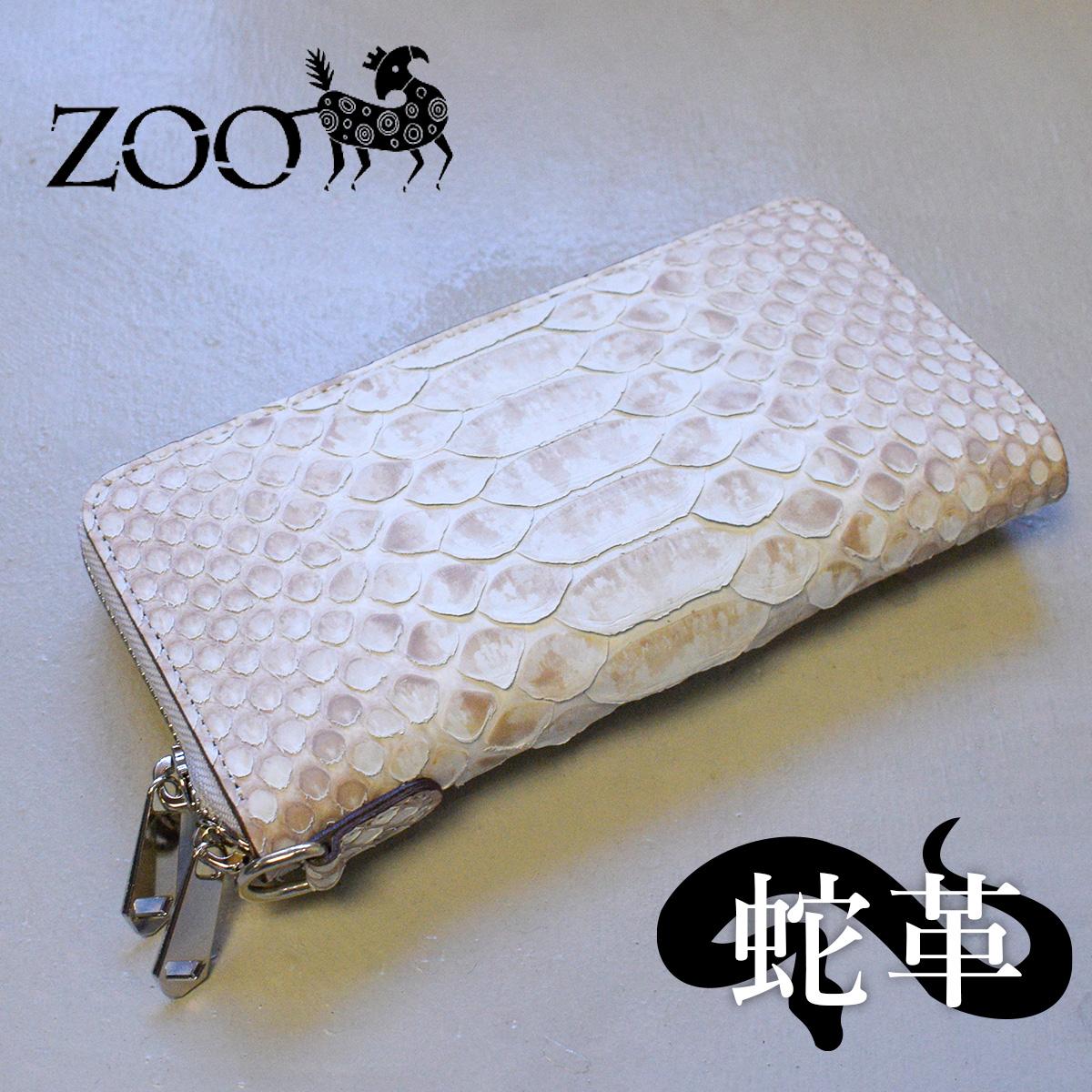 【メッセージカード・ラッピング無料】ZOO(ズー) パイソンレザー 蛇革 ラウンドファスナー メンズ 長財布 zlw-076 ホワイト 【父の日】