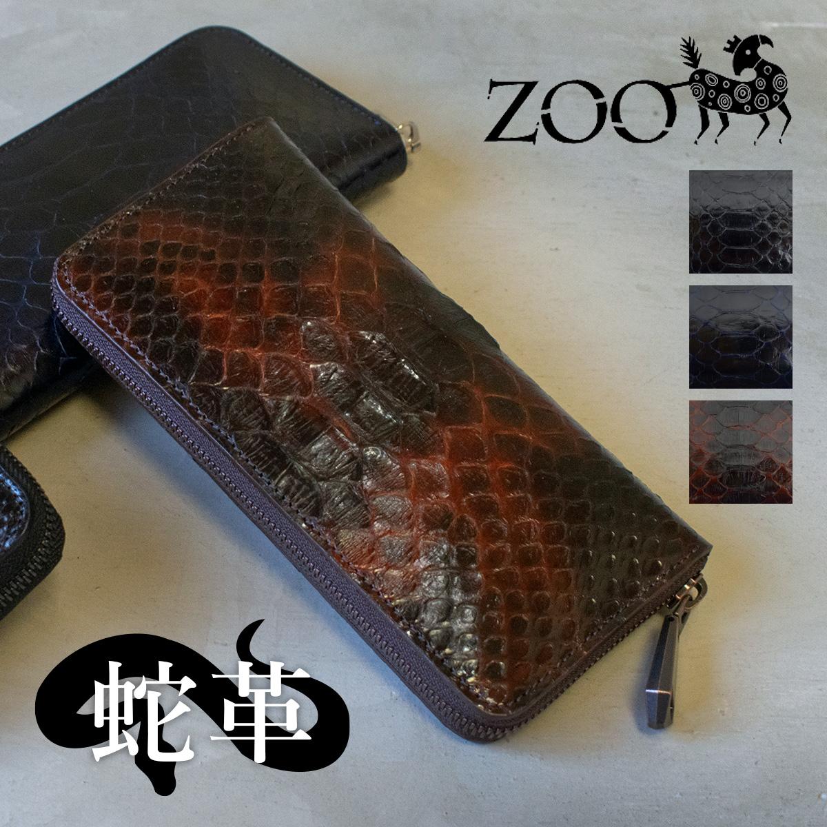 ZOO(ズー) パイソンレザー 蛇革 ラウンドファスナー メンズ 長財布 zlw-084 【父の日】