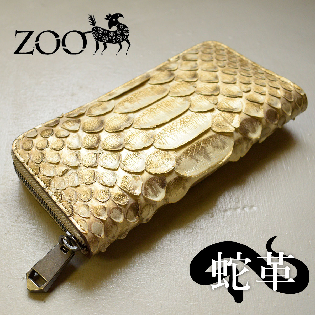 ZOO(ズー) ピューマウォレット17 大蛇革 ダイヤモンドパイソン メンズ ラウンドファスナー長財布 zlw-085 ゴールド