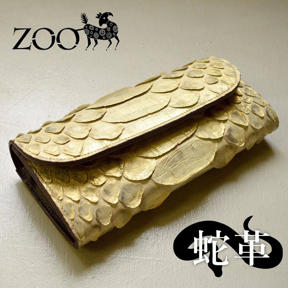【メッセージカード・ラッピング無料】ZOO(ズー) サーバルウォレット2 大蛇革 ダイヤモンドパイソン メンズ かぶせ長財布 zlw-086 ゴールド