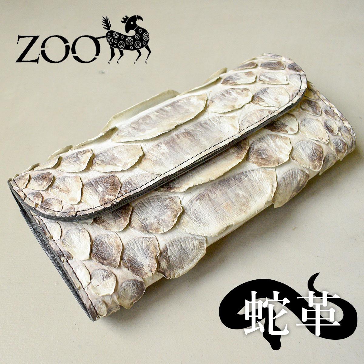 【メッセージカード・ラッピング無料】ZOO(ズー) サーバルウォレット2 大蛇革 ダイヤモンドパイソン メンズ かぶせ長財布 zlw-086 ナチュラル