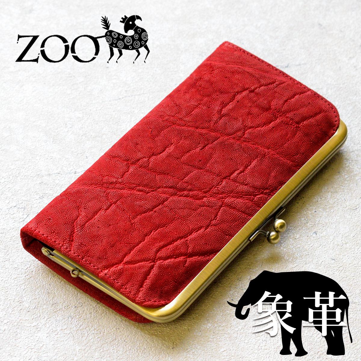 【メッセージカード・ラッピング無料】ZOO(ズー) エレファントレザー 象革 メンズ がま口長財布 zlw-100 レッド