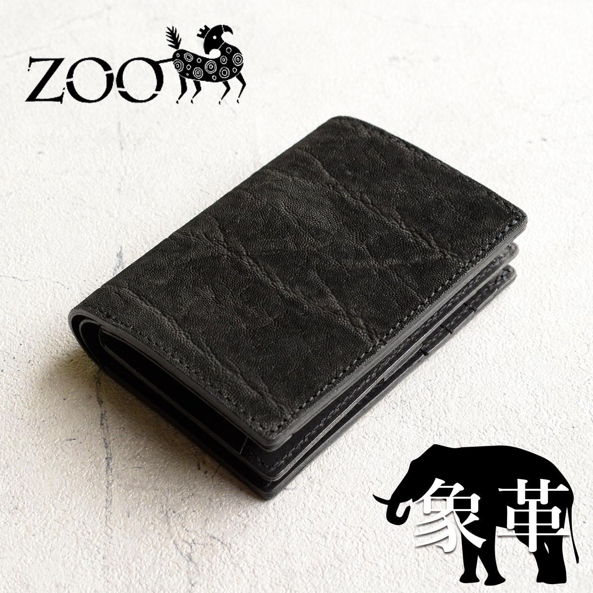 【メッセージカード・ラッピング無料】ZOO(ズー) エレファントレザー 象革 メンズ 二つ折り財布 ミドルウォレット zmw-017 ブラック