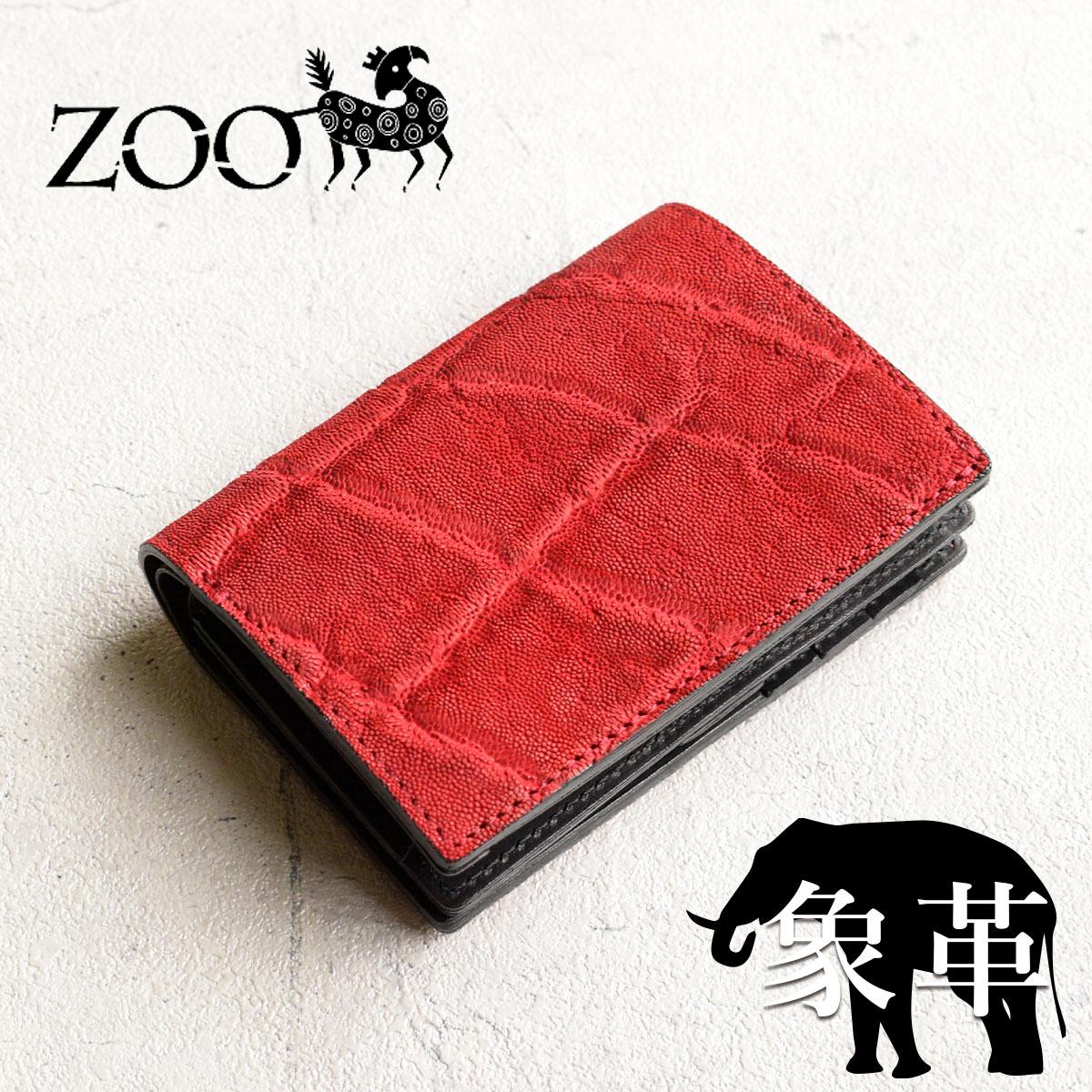 【メッセージカード・ラッピング無料】ZOO(ズー) エレファントレザー 象革 メンズ 二つ折り財布 ミドルウォレット zmw-017 レッド