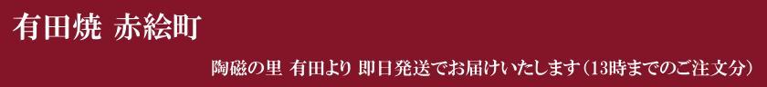 有田焼赤絵町:有田焼赤絵町では、色彩豊かな新しい有田焼を提案してまいります。