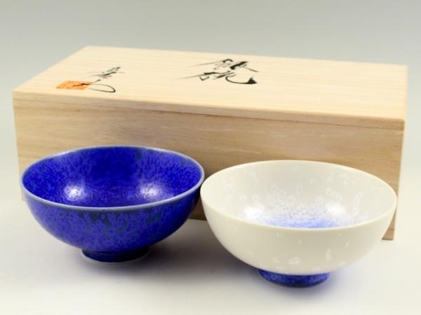 有田焼 真右エ門窯 瑠璃水滴・藍染水滴 組茶碗 (夫婦茶碗)