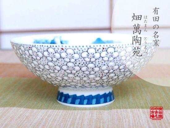 【有田焼】玉彩梅詰(大) 茶碗【あす楽対応商品】(月~土)※13時までのご注文で翌日お届けが可能です