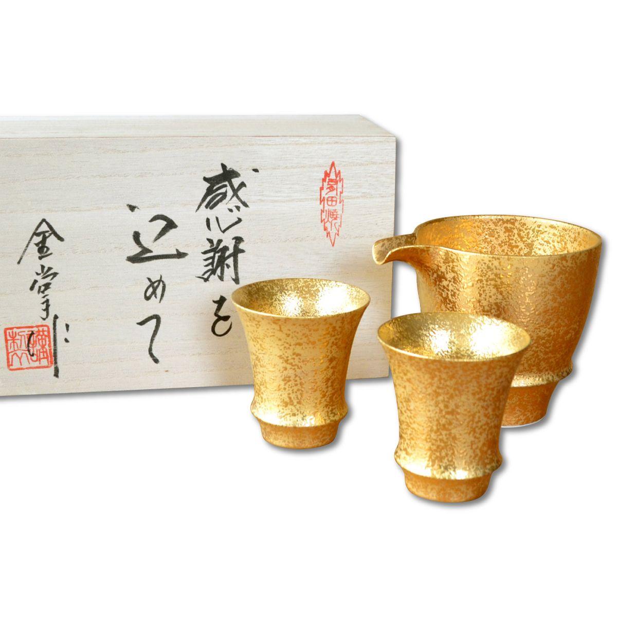 退職祝い 酒器セット とっくり おちょこ セット 陶器 日本酒用 おしゃれ 有田焼 徳利1個 ぐい呑み2個セット 金彩 感謝を込めた木箱入りギフト