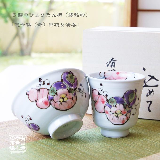 「名入れOK」花六瓢(赤or青)茶碗&湯呑セット・木箱スペシャル(木箱書き内容の変更OK)