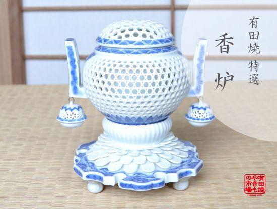 【有田焼】透し彫 香炉(木箱入)【あす楽対応商品】(月~土)※13時までのご注文で翌日お届けが可能です