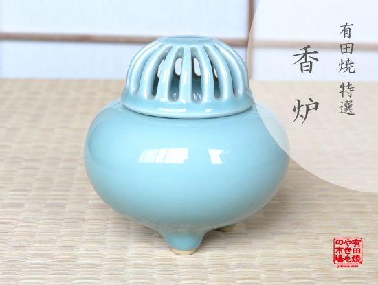 【有田焼】長春青磁 香炉(木箱入)【あす楽対応商品】(月~土)※13時までのご注文で翌日お届けが可能です